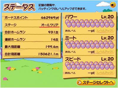 moumuri_20130325022840.jpg