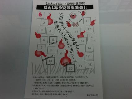 ゲゲゲの鬼太郎 境港市 妖怪饅頭-3