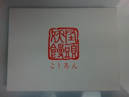 ゲゲゲの鬼太郎 境港市 妖怪饅頭-4