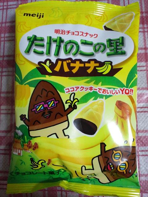 たけのこの里 バナナ味-1