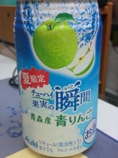 チューハイ果実の瞬間 夏限定 青森産青りんご アサヒ