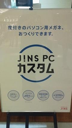 JINS うめだ阪急メンズ館店