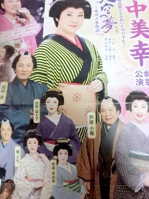 川中美幸 特別公演 天空の夢 長崎お慶物語