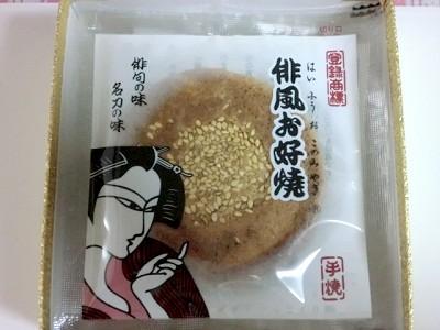 大阪 新歌舞伎座名物 銘菓
