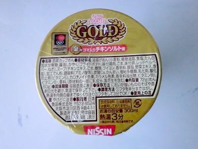 日清焼きそばUFO ゴールド 金のオイルのオイスター味