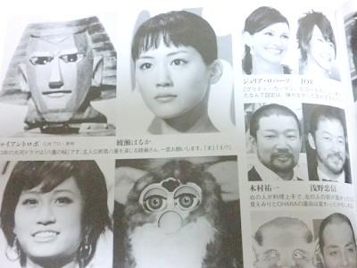 2011週刊文春顔面相似形