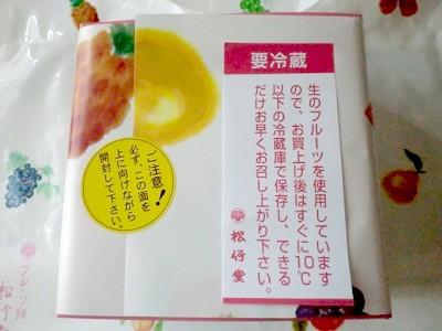 吹田和菓子