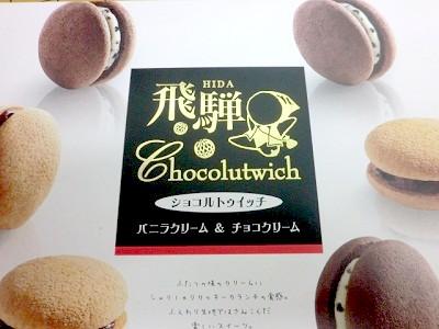 ショコルトゥイッチ-1