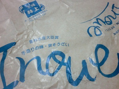 京錦井上井上佃煮店