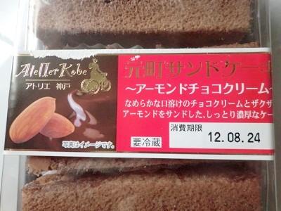 アトリエ神戸元町サンドケーキアーモンドチョコクリーム