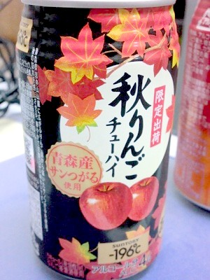 秋りんごチューハイ青森産サンつがる使用