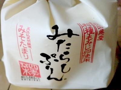 秋田県産和種もみじ卵使用