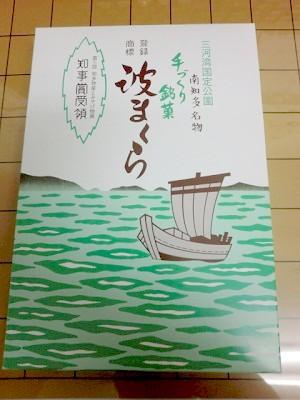 愛知県南知多名物和菓子波まくら