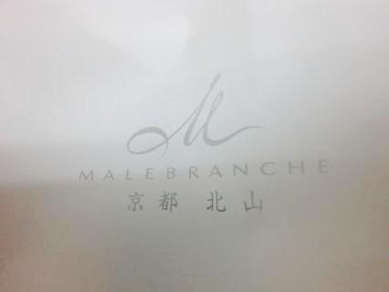 マールブランシェお濃茶ラングドシャ茶の菓-1