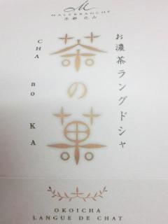 マールブランシェお濃茶ラングドシャ茶の菓-2