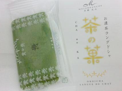 マールブランシェお濃茶ラングドシャ茶の菓-4
