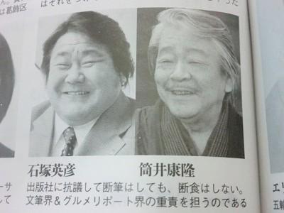元祖顔面相似形2013