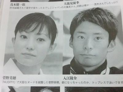 週刊文春1月3日・10日新年特大号