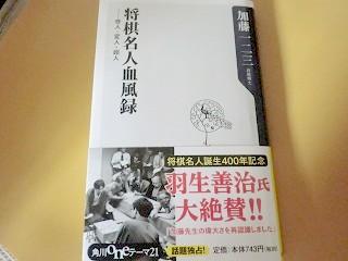 将棋名人血風録 角川oneテーマ21 加藤一二三