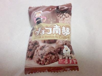 巖手屋小松製菓チョコ南部