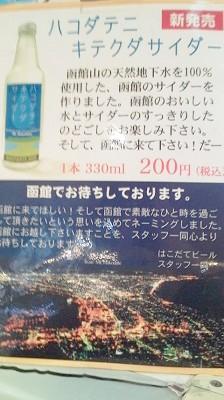 函館山の地下水100%使用函館サイダー
