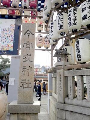 大阪市浪速区恵美須えびす様信仰