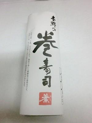 大阪市中央区淡路町すし吉野寿司