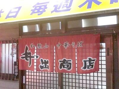 和歌山ラーメンしょうゆトンコツ井出商店