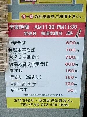 和歌山ラーメン超有名店歴史古い