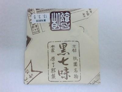 京都祇園原了郭黒七味