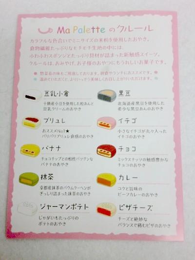 和菓子大丸梅田店マパレット