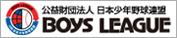 公益財団法人 日本少年野球連盟 BOYS LEAGUE