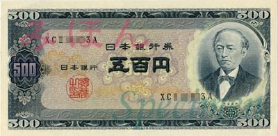 500円札