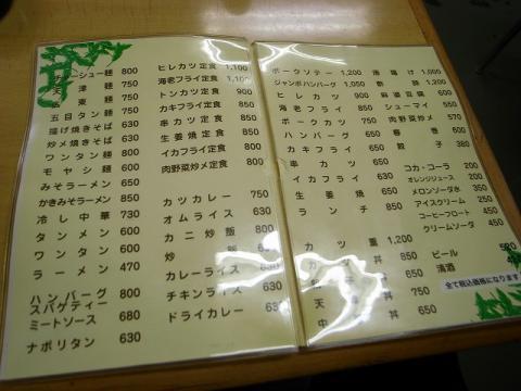 2012-04-25 シブヤ 005