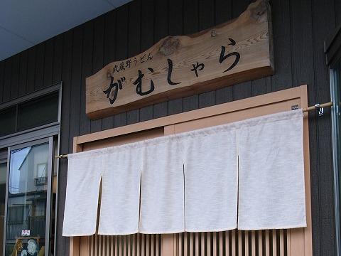 2012-04-26 がむしゃら 001
