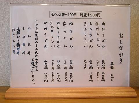 2012-04-26 がむしゃら 003
