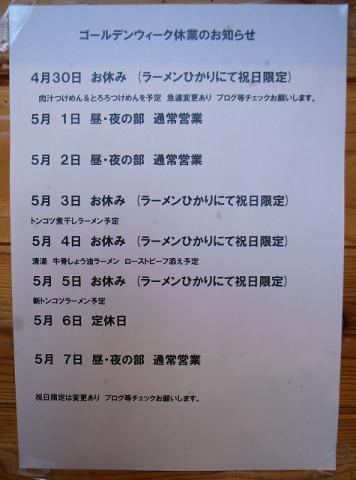 2012-04-24 アングラ 006