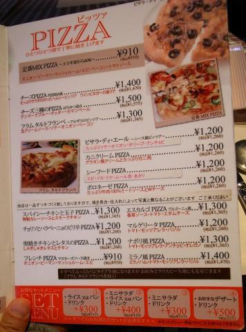 2012-05-04 ピゼリア 009