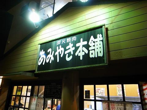 2012-05-05 あみやき本舗 024