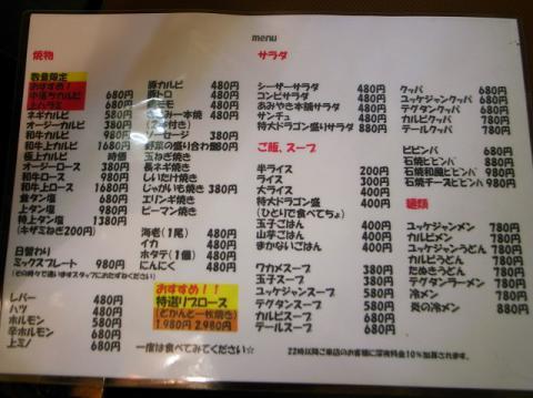 2012-05-05 あみやき本舗 012