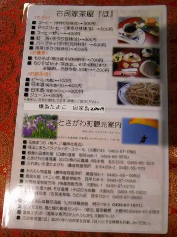2012-05-10 ほ 007