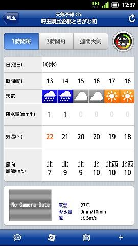 2012-05-10 天気 001