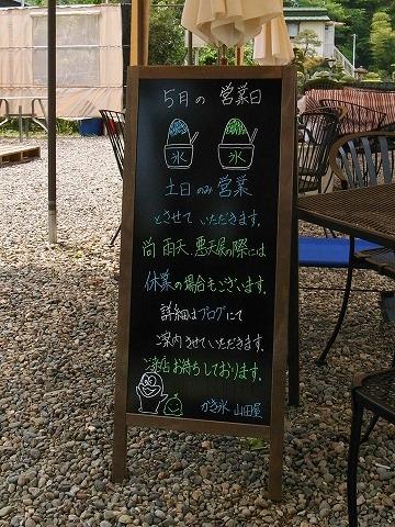 2012-05-10 ほ 048