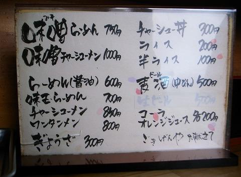 2012-05-01 ごきげんや 003