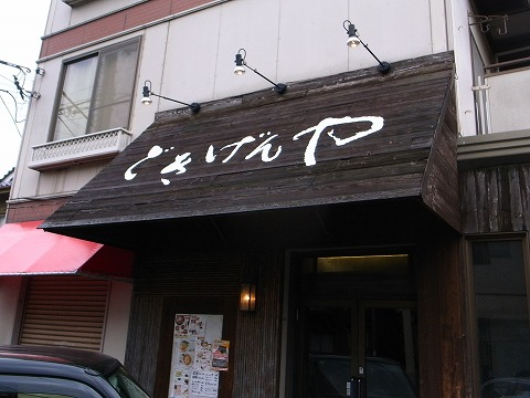 2012-05-01 ごきげんや 001