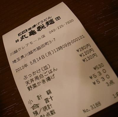 2012-05-14 丸亀製麺 008