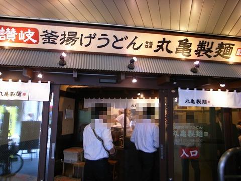 2012-05-14 丸亀製麺 002