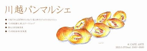 Blogパンマルシェtopカバー01