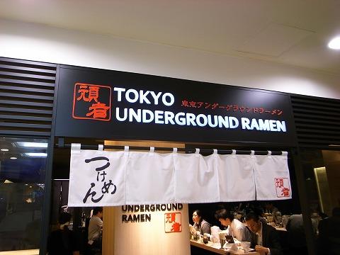 2012-05-18 tokyo UNDER GROUND RAMEN 001