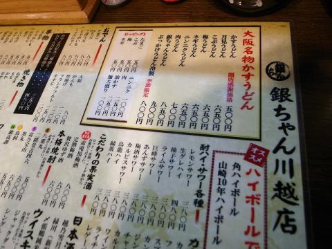 2012-05-22 銀ちゃん 004